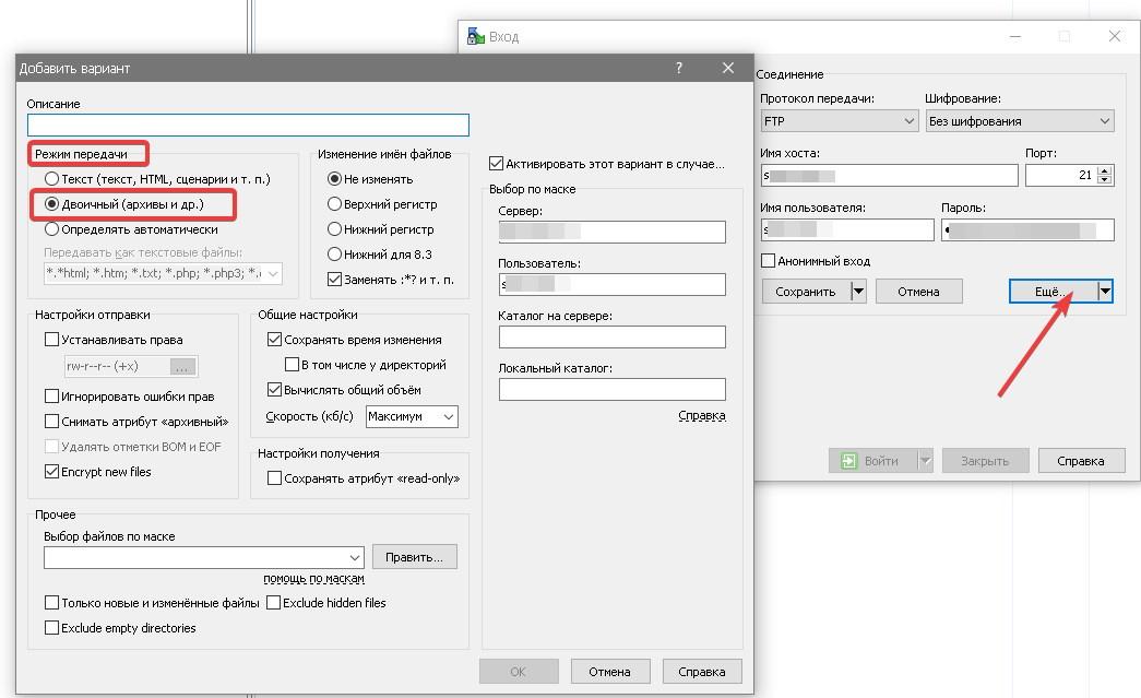 настройка двоичного режима передачи в ftp-клиенте WinSCP