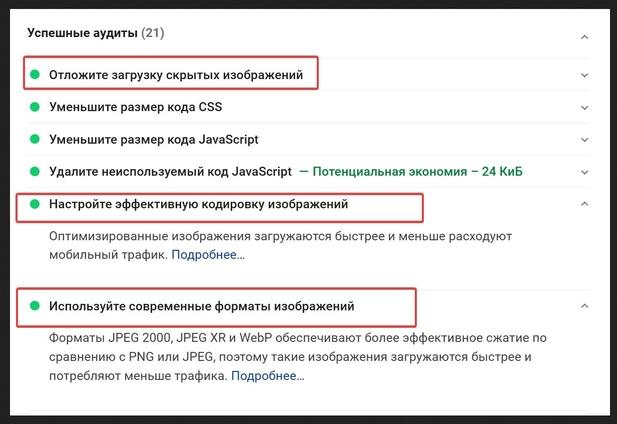Успешный аудит. оптимизация изображений by sitecreator
